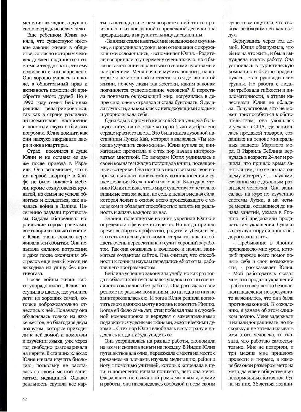 כתבה על יולי ביילין במגזין שארם ברוסית